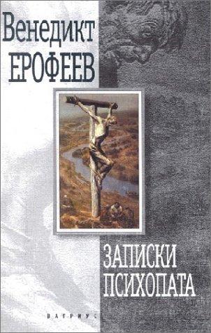 9785264002472: Zapiski psikhopata (Russian Edition)