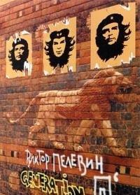 """Generation """"P"""": Viktor Pelevin"""