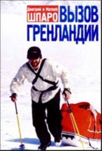 Vyzov Grenlandii (Preodolenie za 43 dnia 630: Dmitriy i Matvey