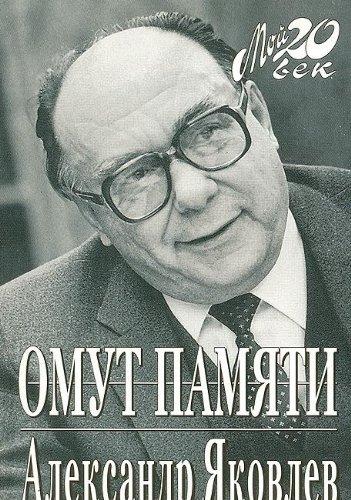 Omut pamiati (Moi 20 vek) (Russian Edition): IAkovlev, A. N
