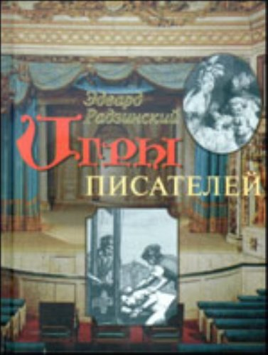 Igry pisatelei Neizdannyi Bomarshe Russian Edition: Radzinskii Edvard