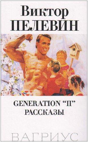 "Generation ""P"". Rasskazy: Viktor Pelevin"