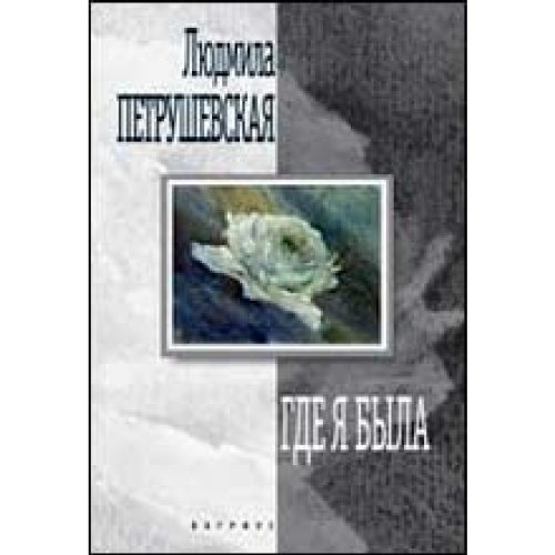 Gde ya byla: L. Petrushevskaya