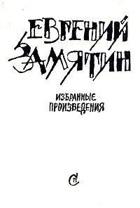 Izbrannye proizvedeniia: Povesti, rasskazy, skazki, roman, pesy: Evgenii Ivanovich Zamiatin