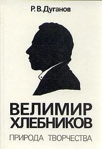 Velimir Khlebnikov: Priroda tvorchestva (Russian Edition): Duganov, R. V