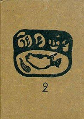 9785265020659: Sandro iz Chegema: Roman (Russian Edition)