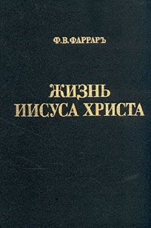 Zhizn Iisusa Hrista: F. V. Farrar; Lopuhin, Aleksandr Pavlovic
