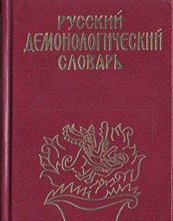 Russkii demonologicheskii slovar (Russian Edition): Novichkova, T. A