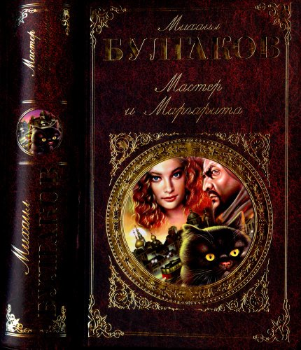 The Master and Margarita HARDCOVER BOOK IN RUSSIAN (526700233X) by Mikhail Bulgakov