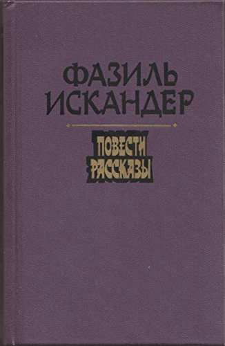 9785268001273: Povesti, rasskazy (Russian Edition)