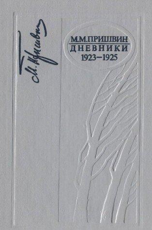 9785268004113: Dnevniki (Sovremenniki--XX v) (Russian Edition)