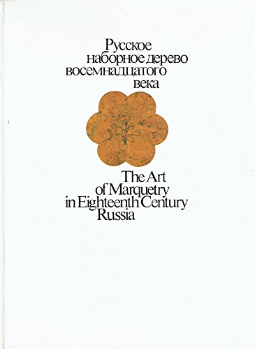 9785268007404: Art of Marquetry in Eighteenth Century Russia (Russian and English Edition)