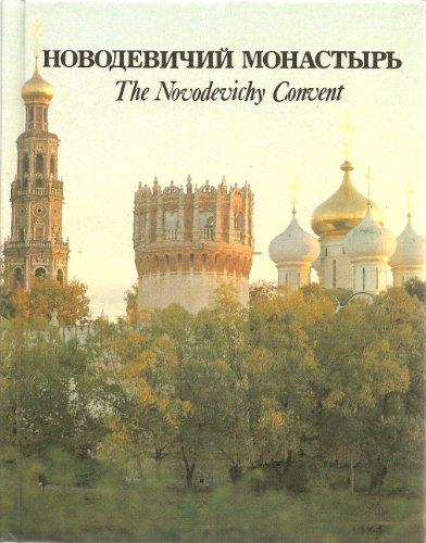 9785268007435: Novodevichiĭ monastyr′ =: The Novodevichy Convent : filial Gosudarstvennogo ordena Lenina istoricheskogo muzei͡a︡ (Russian and English Edition)
