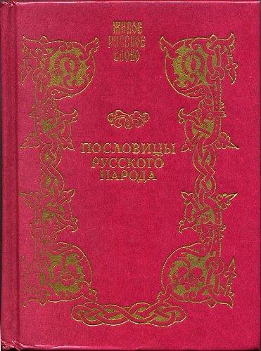 9785268010442: Poslovitsy russkogo naroda. V 3 tomah (komplekt)