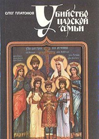 9785268011593: Ubiĭstvo t͡s︡arskoĭ sem′i (Russian Edition)