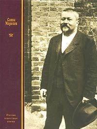 9785268014310: Savva Morozov (Rossii izvestnye imena) (Russian Edition)