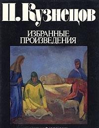 P. Kuznetsov: Izbrannye proizvedeniia (Izbrannye proizvedeniia sovetskikh: Kuznetsov, Pavel Varfolomeevich