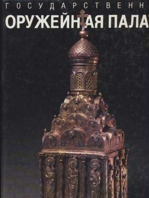 The Moscow Kremlin Musuems/Gosudarstvennaia Oruzheinaia palata (Russian and English Edition): ...
