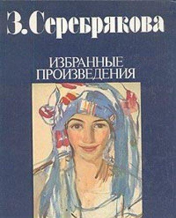 Z.SEREBRYAKOVA SELECTED WORKS