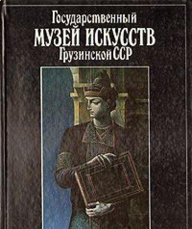 Gosudarstvennyi Muzei Iskusstv Gruzinskoi Ssr: Sanikidze, T. E; Sanikidze, T. E