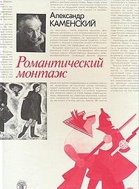 Romanticheskii montazh (Russian Edition): Kamenskii, Aleksandr Abramovich