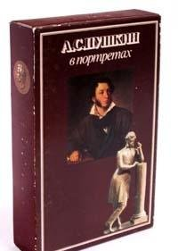 PUSHKIN: A Gallery of Portraits.: Pavlova, E.