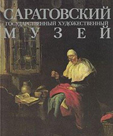 9785269004181: Saratovskii gosudarstvennyi khudozhestvennyi muzei imeni A.N. Radishcheva