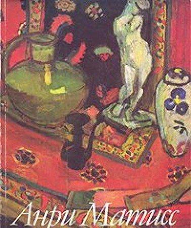 Anri Matiss, 1869-1954: Zhivopis, Risunok, Dekupazhi Katalog-Albom: Matisse, Henri; Kostenevich,