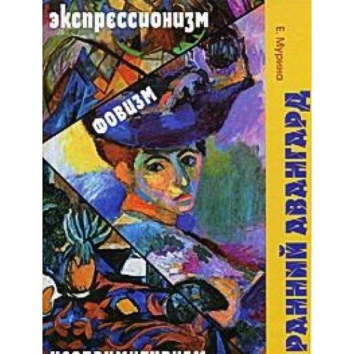 9785269010533: Murin E. Early avant-garde. Fauvism. Expressionism. Neo-primitivism / Murina E. Ranniy avangard. Fovizm. Expressionizm. Neoprimitivizm