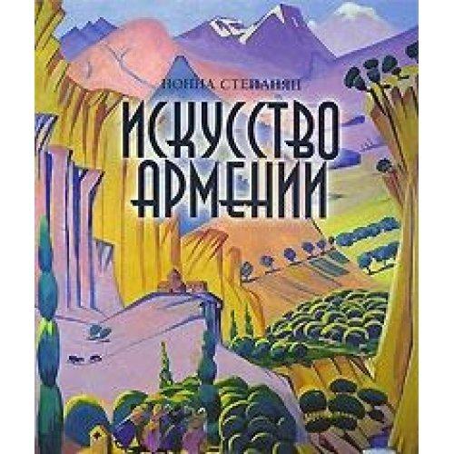 9785269010595: Stepanian N. Armenia Art Features historic and artistic development / Stepanyan N. Iskusstvo Armenii Cherty istoriko-khudozhestvennogo razvitiya