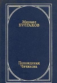 Pokhozhdeniya Chichikova (5270010933) by Mikhail Bulgakov