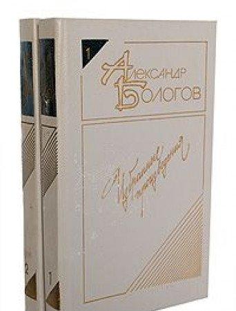 Izbrannye proizvedeniia v dvukh tomakh (Russian Edition): Aleksandr Aleksandrovich Bologov