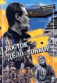 "9785270012830: Vostok--delo tonkoe: Ispoved′ razvedchika (Pod grifom ""Sekretno"") (Russian Edition)"