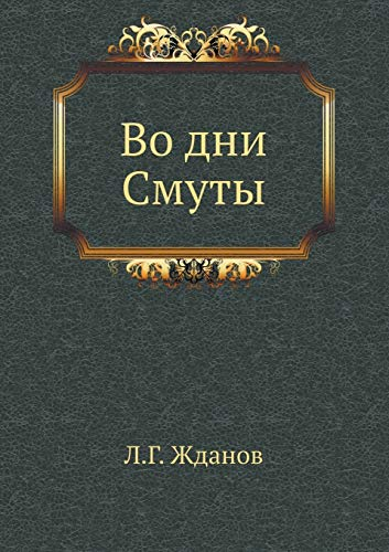 9785270018726: In the days of the Distemper (Russian Edition)