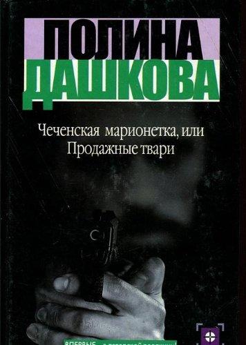 9785271005275: Chechenskaya marionetka, ili Prodazhnye tvari