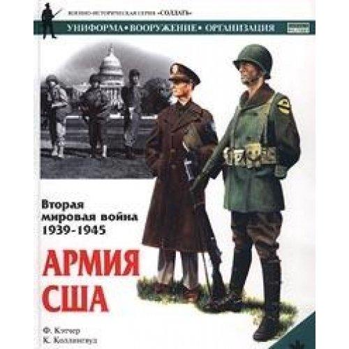 9785271023132: Vtoraya mirovaya voyna 1939-1945. Armiya SShA