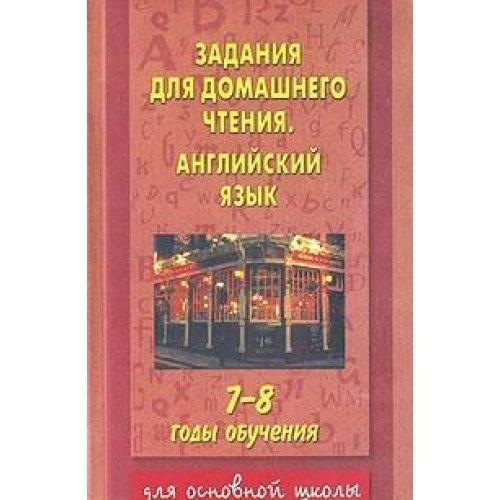 9785271027420: Anglijskij Yazyk. Zadaniya Dlya Domashn