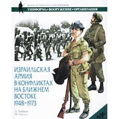 9785271031168: The Israeli Army in the Middle East Wars. 1948-73 / Izrailskaya armiya v konfliktah na Blizhnem Vostoke. 1948-1973 (In Russian)