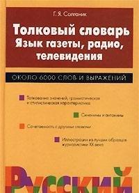9785271036132: Tolkovyi Slovar'