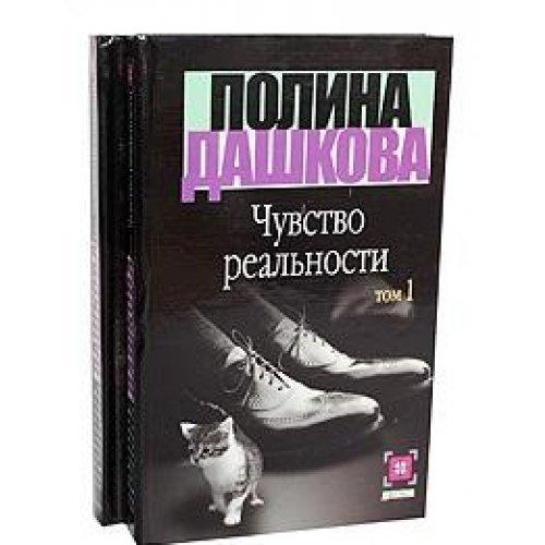 9785271043444: Chuvstvo Real'nosti: Roman V Dvukh Knigakh