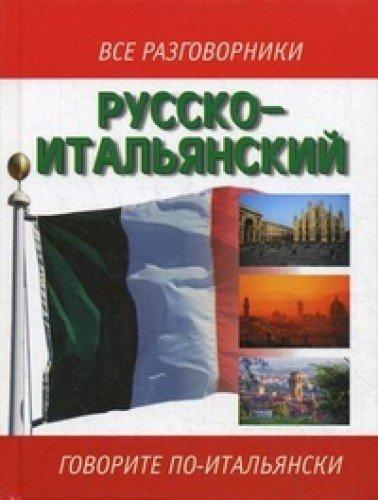 9785271082252: Russko-italyanskiy razgovornik: Govorite po-italyanski