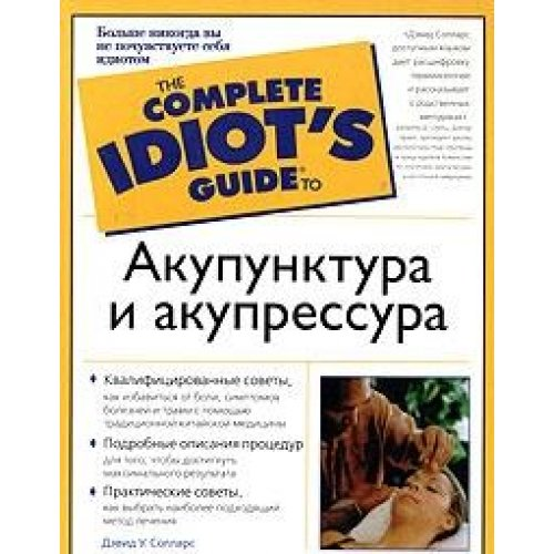 9785271094477: The Complete Idiot's Guide to... Acupuncture & Acupressure