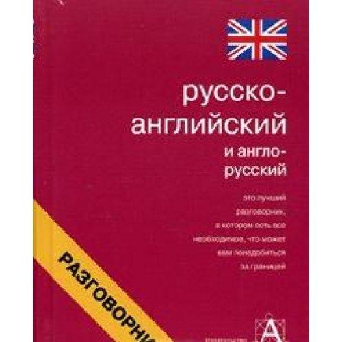 9785271105548: Russko-angliyskiy i anglo-russkiy razgovornik