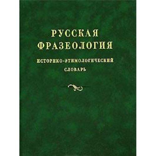 9785271111990: Russkaya frazeologiya. Istoriko-etimologicheskiy slovar