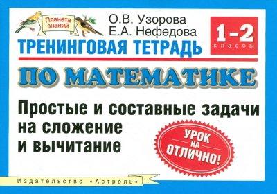 9785271149313: Treningovaia tetrad' po matematike. Prostye i sostavnye zadachi na slozhenie i vychi