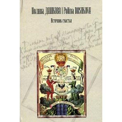 9785271165023: Istochnik schastya