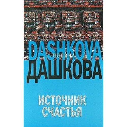 9785271187032: Istochnik schastya