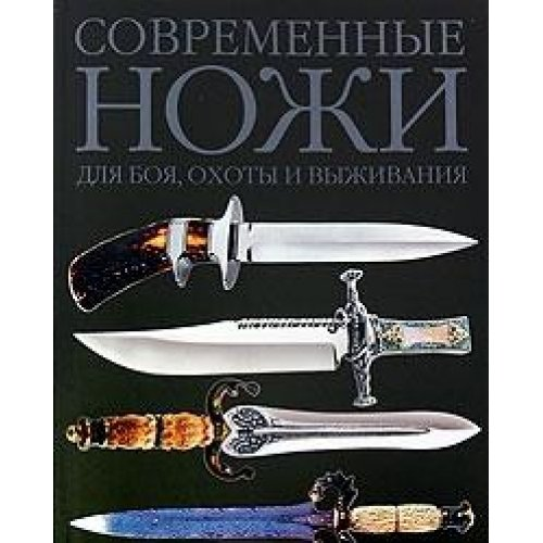 9785271187216: Modern Custom Knives: The Great Collections