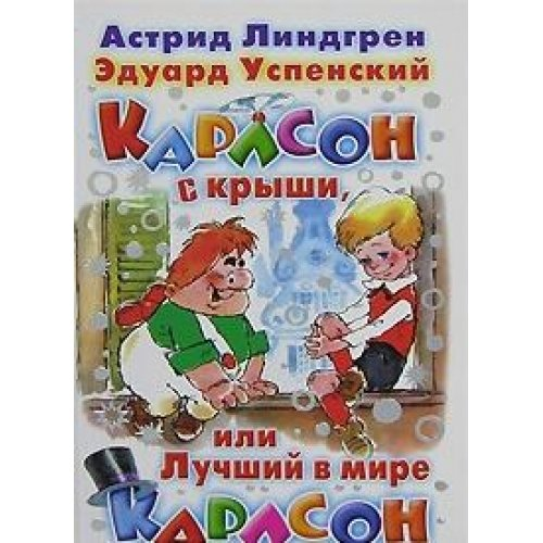 9785271194672: Lillebror och Karlsson pa taket Karlson s kryshi ili Luchshiy v mire Karlson In Russian