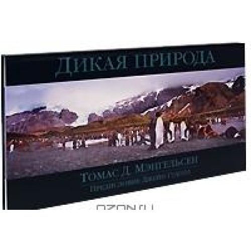 9785271199813: Dikaya priroda (podarochnoe izdanie)